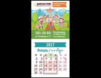 Магнит календарь клиника
