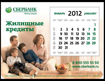 Магнит календарь банк
