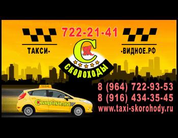Магнитная визитка такси