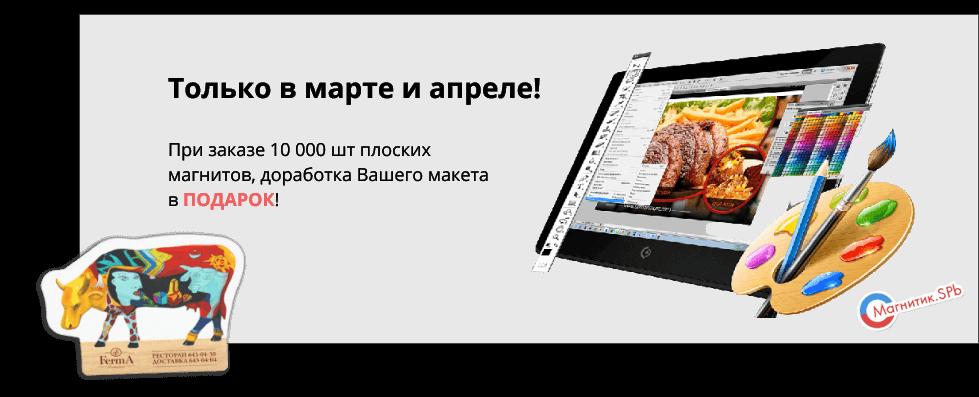Акция Magnitik.spb апрель
